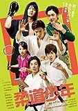 柔道少年[DVD]