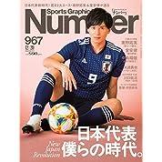 Number(ナンバー)967号「日本代表 僕らの時代。」 (Sports Graphic Number(スポーツ・グラフィック ナンバー))