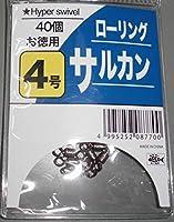エムオン ローリングスイベル (徳用) 4号