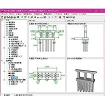ラーメン橋脚の設計・3D配筋 Ver.3(初年度サブスクリプション)
