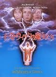 イーストウィックの魔女たち[DVD]