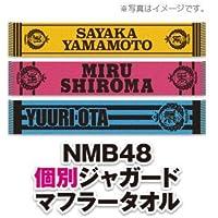 NMB48個別ジャガードマフラータオル[TeamN] 須藤凜々花