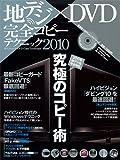 地デジ×DVD完全コピーテクニック2010 (100%ムックシリーズ)