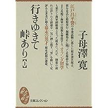 行きゆきて峠あり(上) (大衆文学館)