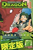 ドラゴンコレクション 竜を統べるもの(1)限定版 (プレミアムKC 週刊少年マガジン)