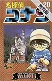 名探偵コナン(20)【期間限定 無料お試し版】 (少年サンデーコミックス)
