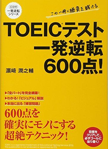 CD付 TOEICテスト 一発逆転600点! (語学資格)の詳細を見る