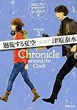 廻旋する夏空―クロニクル・アラウンド・ザ・クロック〈2〉 (新潮文庫)