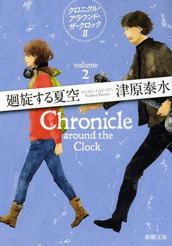 廻旋する夏空—クロニクル・アラウンド・ザ・クロック〈2〉 (新潮文庫)
