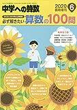 必ず解きたい算数の100問 2020年 06 月号 [雑誌]: 中学への算数 増刊