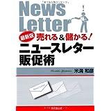 最新版 売れる&儲かる! ニュースレター販促術 (DO BOOKS)