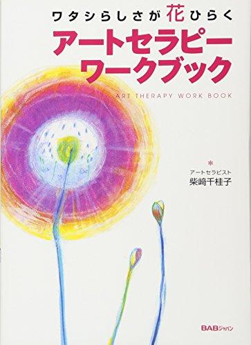 アートセラピーワークブック―ワタシらしさが花ひらくの詳細を見る
