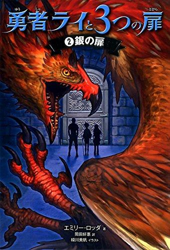 勇者ライと3つの扉2 銀の扉の詳細を見る