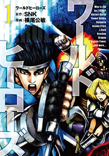 ワールドヒーローズ(1) (ヒーローズコミックス)
