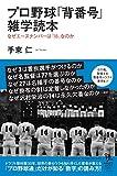 プロ野球「背番号」雑学読本 (知的発見!BOOKS)