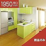 商品本体のみ(一括払) | LIXIL システムキッチン リシェルSI | マンション 戸建 | L型 食洗機なし 奥行650 間口1950×1650