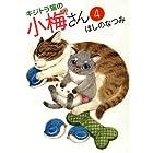 キジトラ猫の小梅さん 4 (ねこぱんちコミックス)
