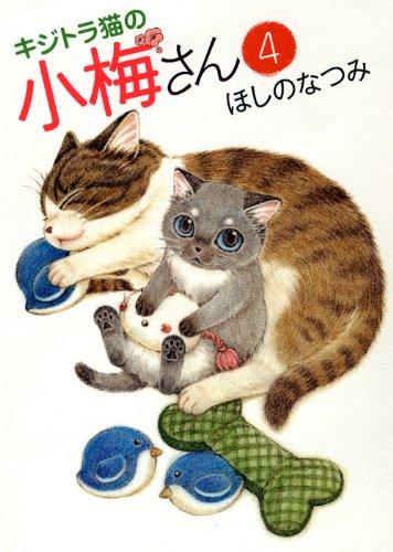 キジトラ猫の小梅さん 4 (ねこぱんちコミックス)の詳細を見る