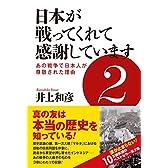日本が戦ってくれて感謝しています2 あの戦争で日本人が尊敬された理由