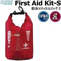 ロールアップ式のファーストエイド用品入れ!! JR GEAR(R) First Aid Kit-S 防水メディカルバッグ S ♯FAK002 [簡易パッケージ品]