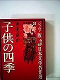子供の四季 (ジュニア版日本文学名作選 24)
