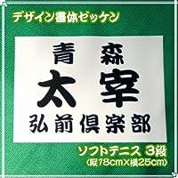 ゼッケン(ソフトテニス用3段組/デザイン書体) W25cm×H18cm(H21年~仕様) 文字カラー 黒 書体 POP体
