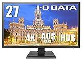 I-O DATA 4K モニター 27インチ 4K(60Hz) PS4 Pro HDR ADSパネル HDMI×3 DP×1 3年保証 EX-LD4K271DB