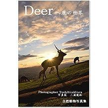 Deer~鹿の世界: 写真家三浦俊裕写真集