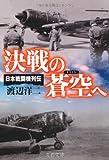 決戦の蒼空へ―日本戦闘機列伝 (文春文庫)