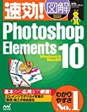 速効!図解 Photoshop Elements 10 Windows&Mac対応