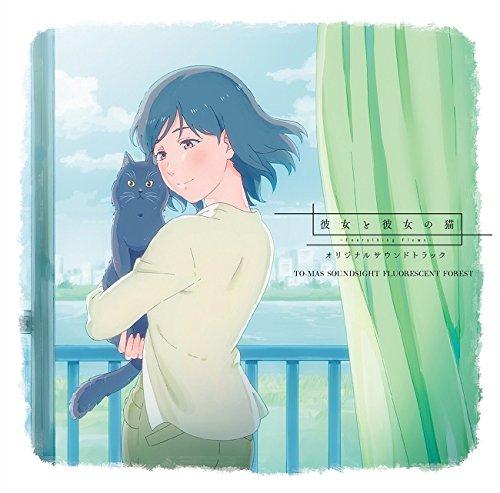 [画像:TVアニメ『彼女と彼女の猫-Everything Flows-』オリジナルサウンドトラック]