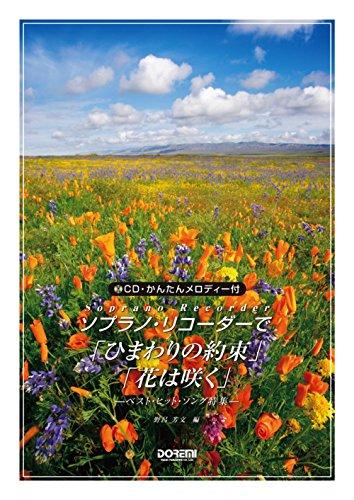 ソプラノ・リコーダーで/「ひまわりの約束」「花は咲く」 (CD・かんたんメロディー付)