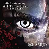 20th Anniversary All Time Best ~革命の系譜~(通常盤)