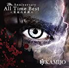 20th Anniversary All Time Best ~革命の系譜~(通常盤)(在庫あり。)