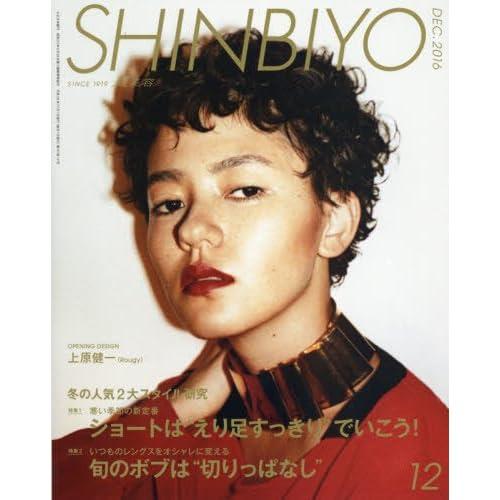 SHINBIYO(新美容) 2016年 12 月号 [雑誌]