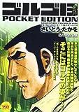 ゴルゴ13 POCKET EDITION 偽りの星条旗 (SPコミックス)
