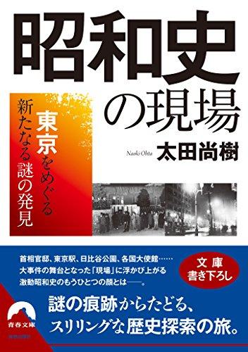 昭和史の現場 (青春文庫)