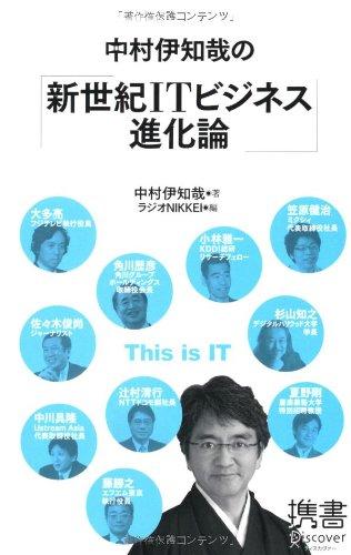 中村伊知哉の 「新世紀ITビジネス進化論」 (ディスカヴァー携書)の詳細を見る