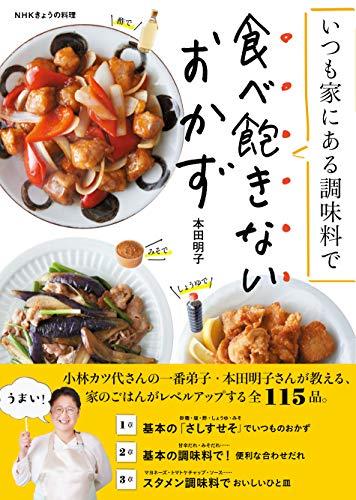 NHKきょうの料理 いつも家にある調味料で 食べ飽きないおかず (生活実用シリーズ NHKきょうの料理)
