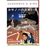 カサノバのためいき―世にも短い物語 (角川文庫)