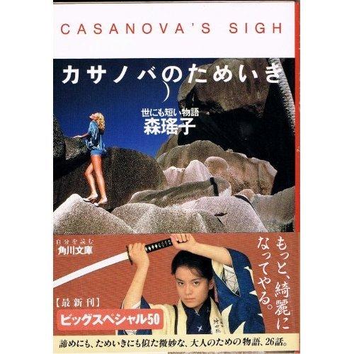 カサノバのためいき―世にも短い物語 (角川文庫)の詳細を見る