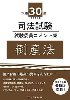 [スクール東京]の平成30年司法試験 試験委員コメント集 倒産法