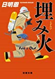 埋み火 Fire's Out