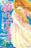 溺れるナイフ(9) (講談社コミックス別冊フレンド)