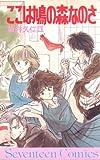 ここは鳩の森なのさ / 坂井 久仁江 のシリーズ情報を見る