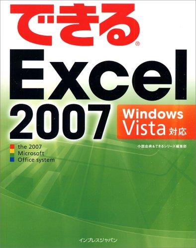 できるExcel 2007 Windows Vista対応 (できるシリーズ)の詳細を見る