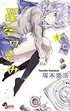 星空のきみ(1) (少年サンデーコミックス)