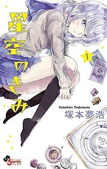 [塚本夢浩]の星空のきみ(1) (少年サンデーコミックス)