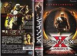 ジェイソンX【字幕版】 [VHS] 画像