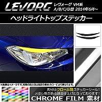 AP ヘッドライトトップステッカー クローム調 スバル レヴォーグ VM系 A/B/C/D型 ローズゴールド AP-CRM1475-RGD 入数:1セット(2枚)